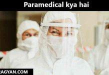 Paramedical kya hai