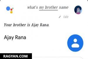 Google Mera Bhai ka Naam Kya Hai