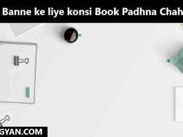 IPS Banne ke liye konsi Book Padhna Chahiye