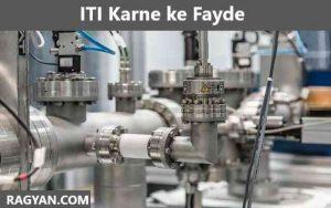 ITI Karne ke Fayde