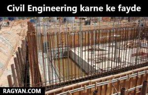 civil engineering karne ke fayde