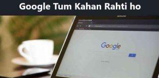 Google Tum Kahan Rahti ho