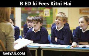 B ED ki Fees Kitni Hai