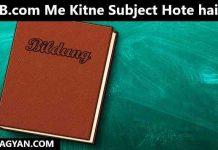 B.com Me Kitne Subject Hote hai
