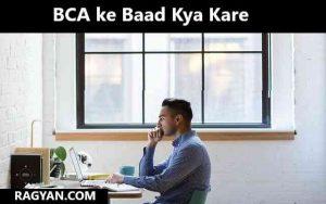 BCA ke Baad Kya Kare